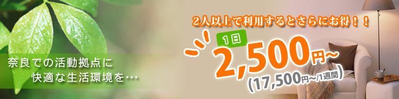 《☆新年大特典キャンペーン☆》対象物件1日1,000円OFF+光熱費無料!最安1日2000円!!